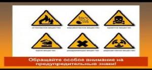Техника безопасности в лаборатории
