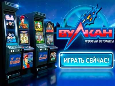 онлайн клуб Вулкан азартные игры